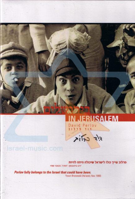 In Jerusalem by David Perlov