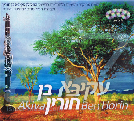 The Complete Recordings by Akiva Ben-Horin
