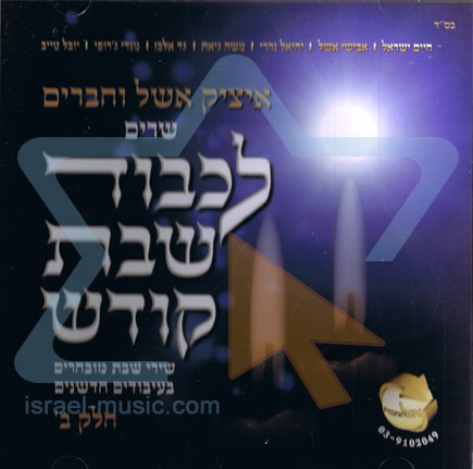 Singing for Shabbat Kodesh - Part 2 Por Itzik Eshel