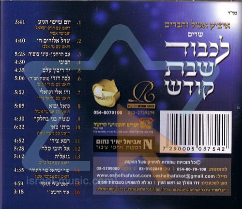 איציק אשל וחברים שרים לכבוד שבת קודש - חלק ב' - איציק אשל