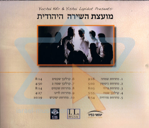 Singing Nostalgic for the Soul by The Jewish Singing Council