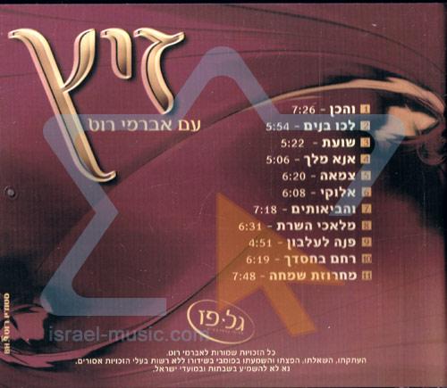 Zitz 1 by Avremi Roth