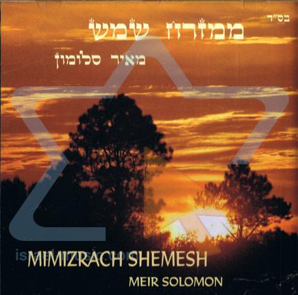 Mimizrach Shemesh by Meir Solomon