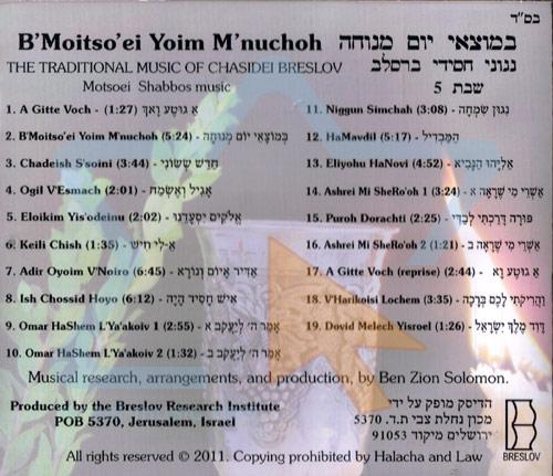 The Traditional Music of Chasidei Breslov: B'moitso'ei Yoim  M'nuchoh by Ben Zion Solomon