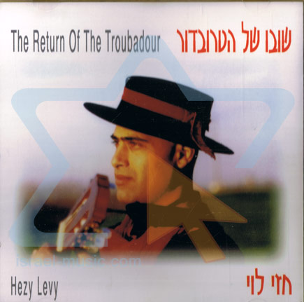 The Return Of The Troubadour by Hezy Levy