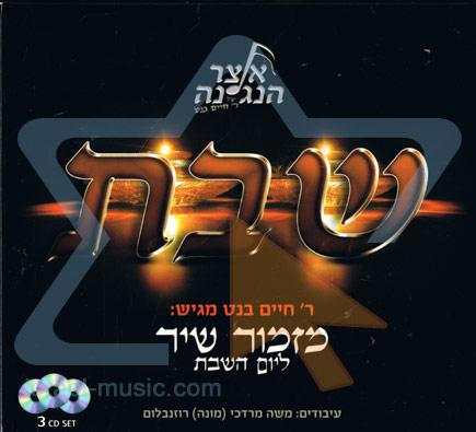Mizmor Shir L'yom Ha'shabat by Rabbi Chaim Banet