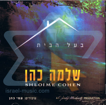 Ba'al Ha'bait by Shloime Cohen