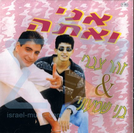Me & You by Zohar Tzabari & Benny Shimoni