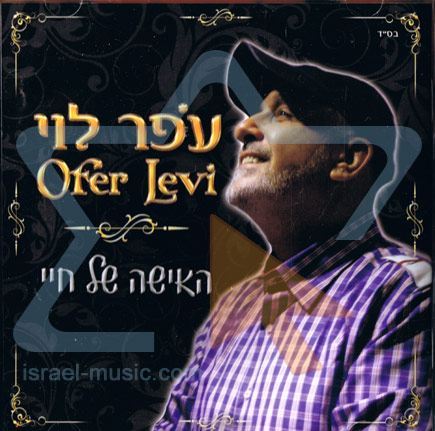 The Woman of My Life by Ofer Levi