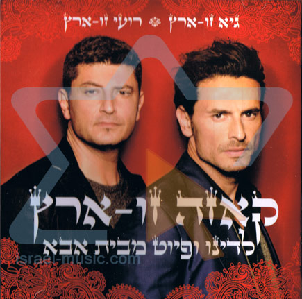 La Kaza Zu-aretz - Guy and Roy Zu-Aretz