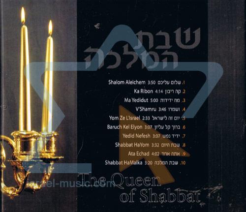 The Queen of Shabbat by Cantor Yaakov Yitzhak Rosenfeld