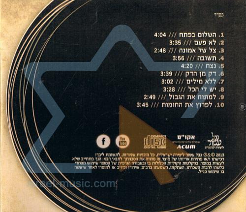 Ha'shalom Ba'petach by Avi Benayun