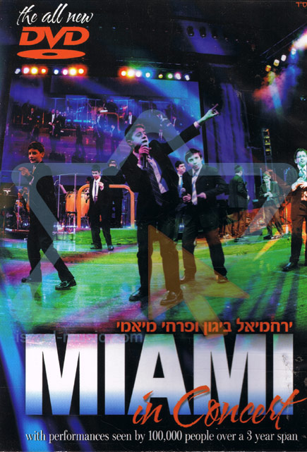 In Concert by Yerachmiel Begun and the Miami Boys Choir