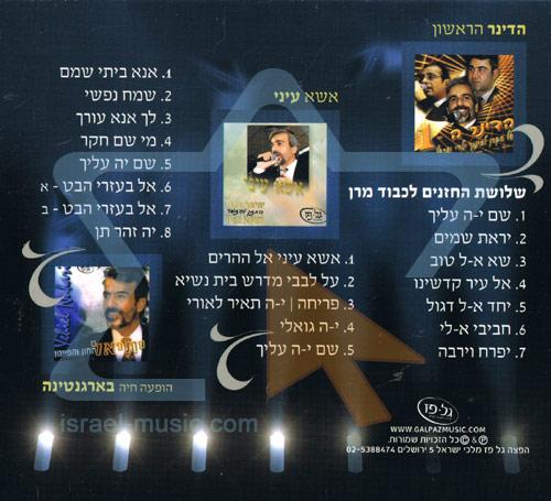 In Concert by Cantor Yechiel Nahari
