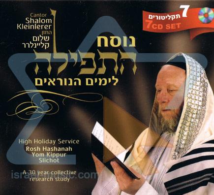 High Holidays Service by Cantor Shalom Kleinlerer