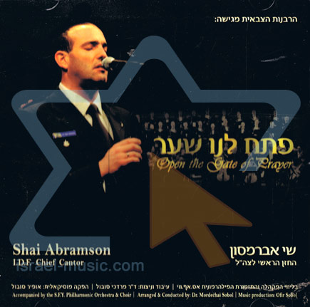 Open the Gate of Prayer by Shai Abramson