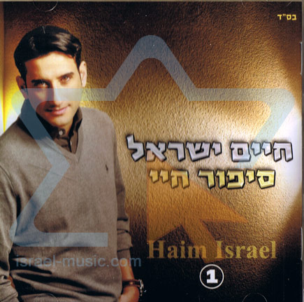 Story of My Life Par Chaim Israel