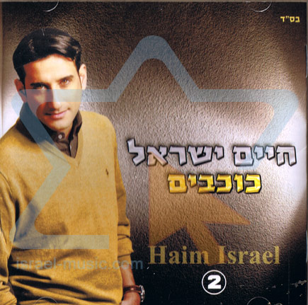 Stars by Chaim Israel