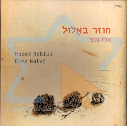 Hozer BeElul by Erez Nataf