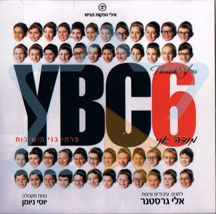 YBC 6 - Mode Ani لـ The Yeshiva Boys Choir