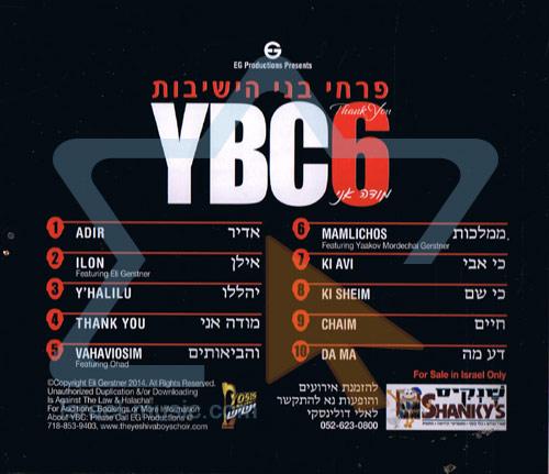 YBC 6 - Mode Ani by The Yeshiva Boys Choir