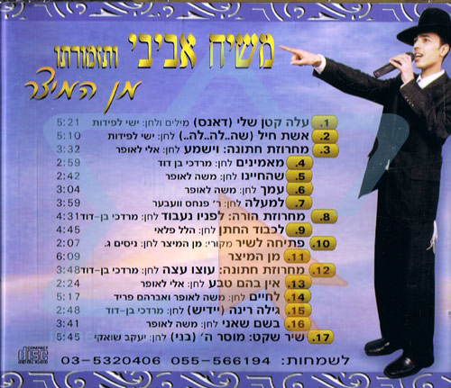 Min Ha'meitzar by Mashiach Avivi