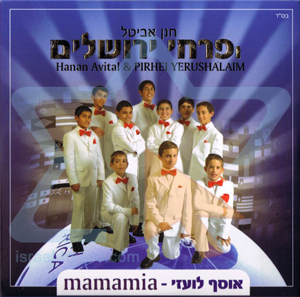Mamamia Par Jerusalem Flowers