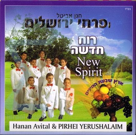 New Spirit by Jerusalem Flowers
