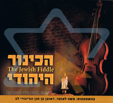 The Jewish Fiddle by Various