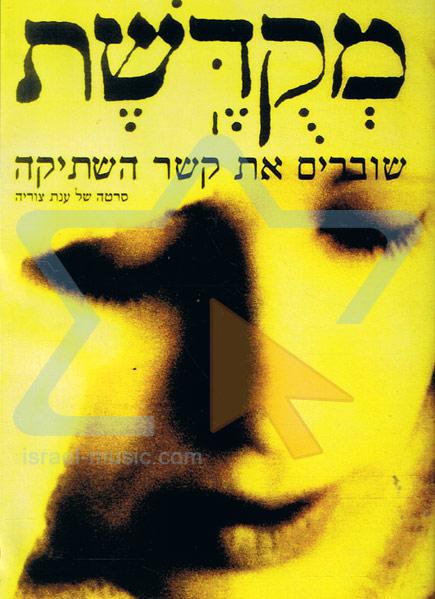 Mekudeshet by Anat Zuria