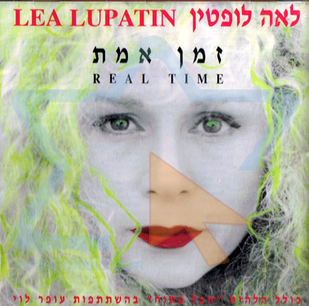 Real Time by Lea Lupatin