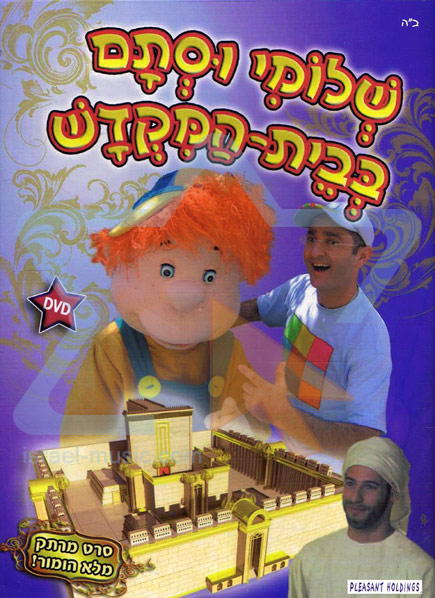 In Beit Ha'Mikdash by Shlomi Ve'Stam