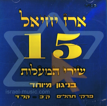 Shir Ha'malot by Erez Yechiel