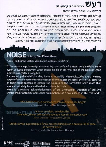 רעש - אמנים שונים