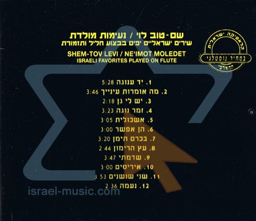 Ne'imot Moledet by Shem-Tov Levi