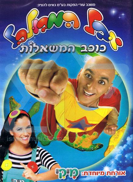 The Wishfuls Star Di Yuval Hamebulbal