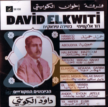 Iraqi Singing by Daoud Al-Kuwaity