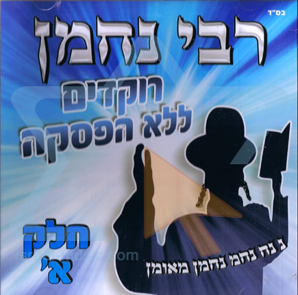 Rabbi Nachman - Non Stop Dancing Feast - Part 1 के द्वारा Various