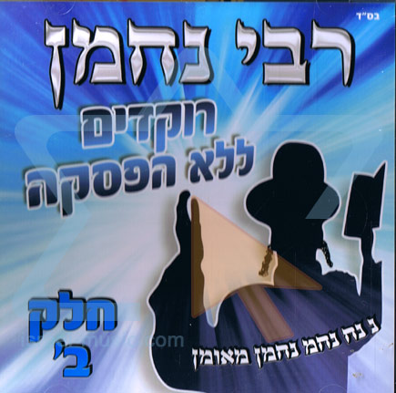 Rabbi Nachman - Non Stop Dancing Feast - Part 2 - Various