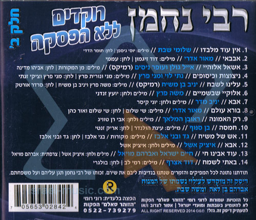 Rabbi Nachman - Non Stop Dancing Feast - Part 2 by Various