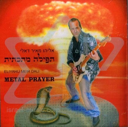 Metal Prayer by Eliyahu Meir Dali