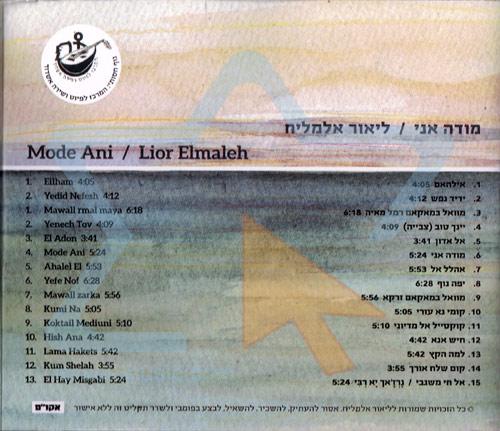 Mode Ani by Lior Elmaleh