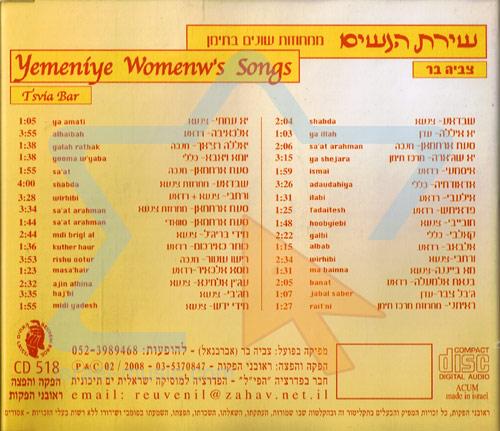 Yemenite Women's Songs by Tsvia Bar