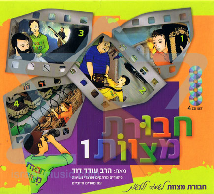 The Mitzvot Group Vol. 1 - 4 By Rabbi Oded David