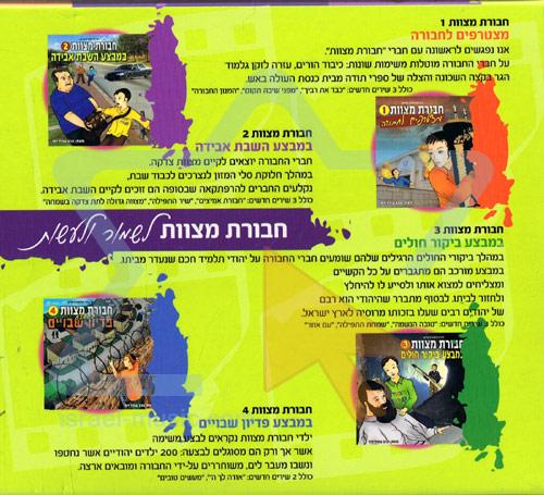 The Mitzvot Group Vol. 1 - 4 Par Rabbi Oded David