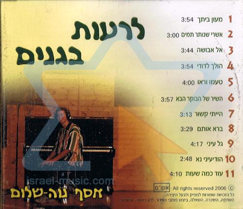 Lir'ot Ba-Ganim by Asaph Neve Shalom