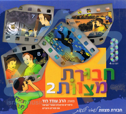 The Mitzvot Group Vol. 5 - 8 By Rabbi Oded David