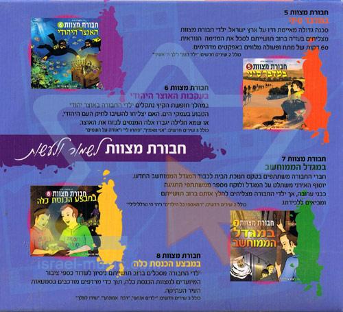 The Mitzvot Group Vol. 5 - 8 Par Rabbi Oded David