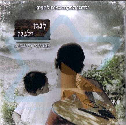 Lenagen Ve'lenagen by Avrumi Weinberg