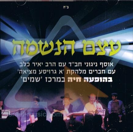 Etzem Ha'neshama Live Por Rabbi Yair Kalev